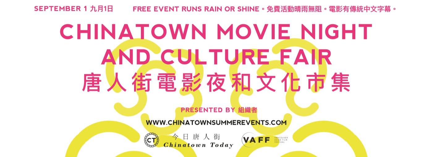 Vancouver Chinatown Today Chinatown Movie Night Meditation Park